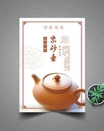极简中国风紫砂壶海报