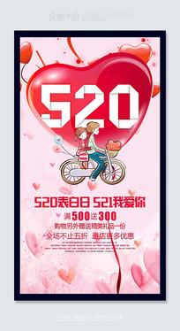 精品大气520浪漫情人节海报