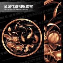 金属荷花鲤鱼图案花纹
