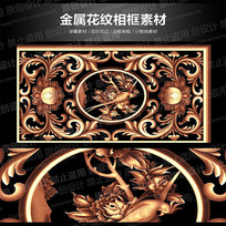 金属花纹花鸟浮雕图案 PSD