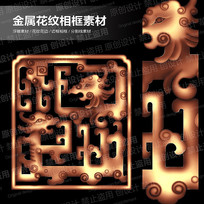 金属花纹龙纹素材图案