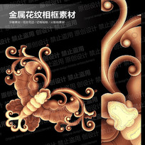 金属蝴蝶花纹素材