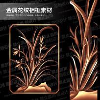 金属兰花图案素材
