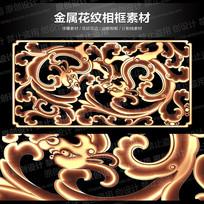 金属龙纹素材 PSD
