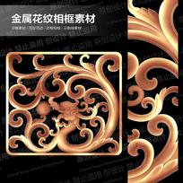 金属龙纹图案素材