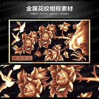 金属牡丹花花开富贵素材