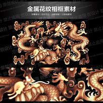 金属中国龙龙纹素材 PSD
