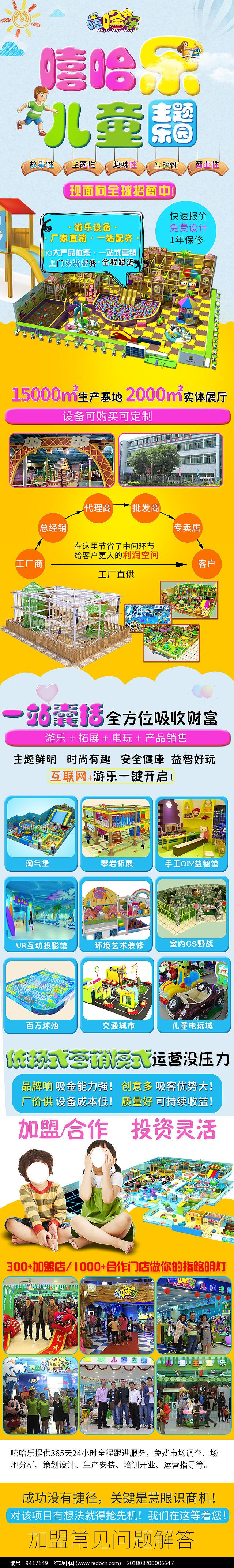 可爱儿童乐园手机页面设计图片