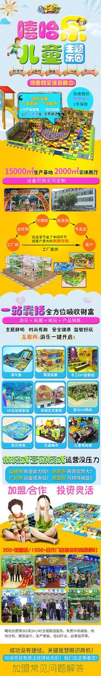 可爱儿童乐园手机页面设计 PSD