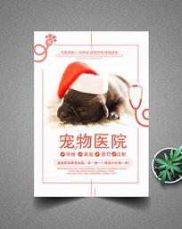 可爱清新宠物医院促销海报