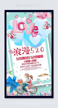 浪漫520情人节活动海报素材
