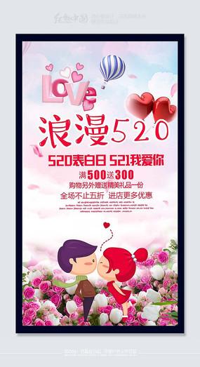 浪漫520情人节主题海报