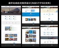 蓝色扁平化商业网站