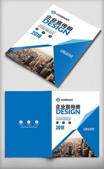 蓝色大气简约企业画册封面设计