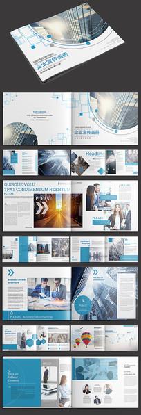 蓝色大气企业画册宣传模板