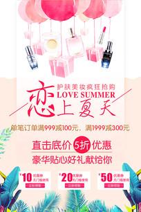 恋上夏天化妆品促销海报