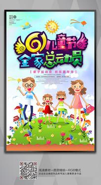 六一儿童节亲子活动海报