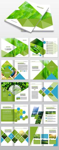 绿色清新健康环保画册设计模板