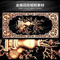 梅兰竹菊浮雕花纹 PSD