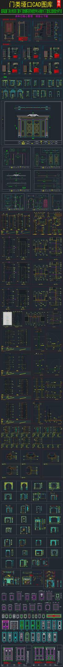 门类垭口套CAD图库