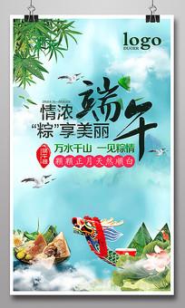 浓情端午节粽子赛龙舟创意海报