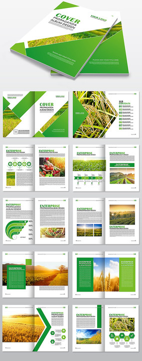 农业农产品画册设计