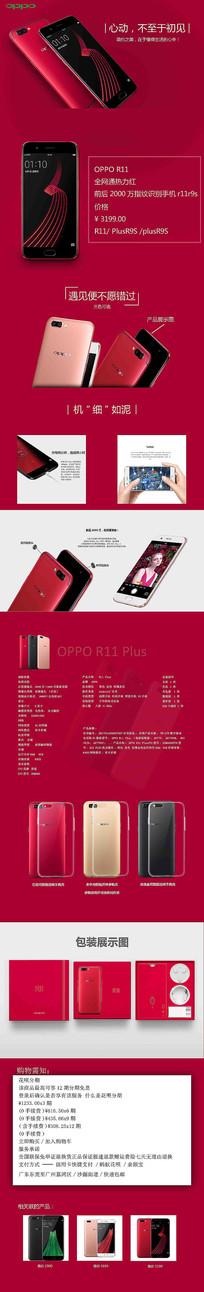 oppo手机详情页