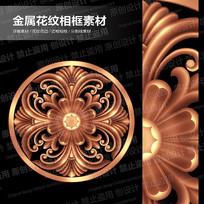 欧式金属花纹图案相框