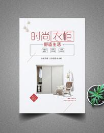 清新时尚衣柜产品促销海报