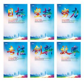 企业文化标语展板