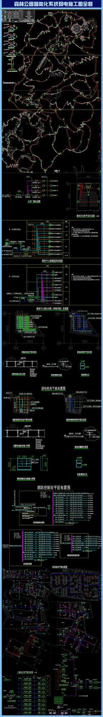 森林公园智能化系统弱电施工图