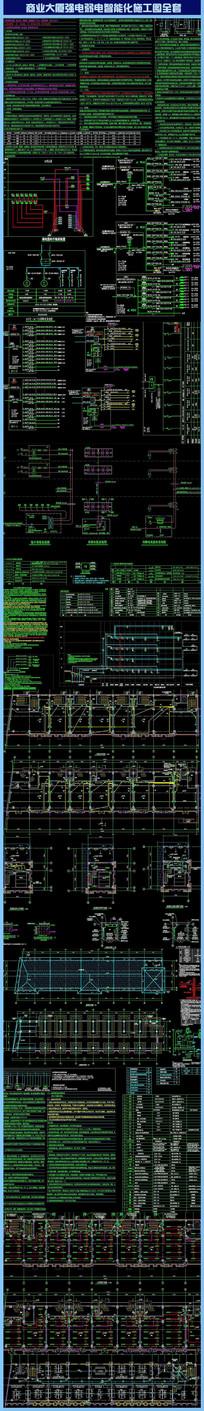 商业大厦强电弱电智能化施工图