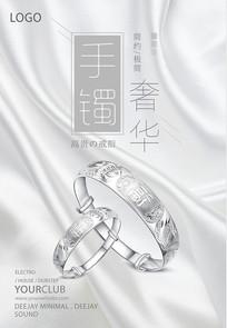 奢华简约手镯首饰海报