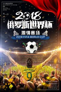 时尚2018俄罗斯世界杯海报