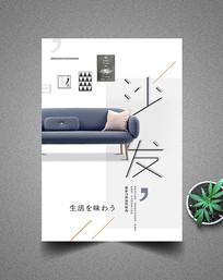 时尚简约沙发产品海报