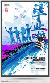 水彩创意毕业季宣传海报设计