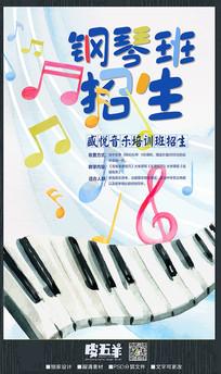 水彩钢琴班招生海报