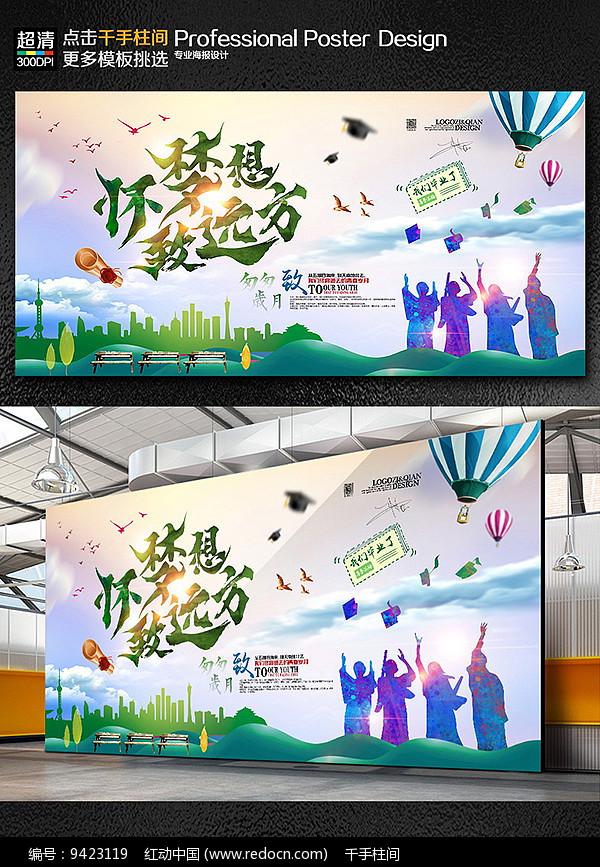 水彩校园青春毕业季同学会宣传展板图片