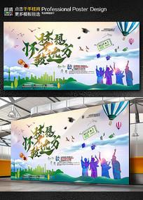 水彩校园青春毕业季同学会宣传展板