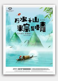 水墨中国风端午节创意海报