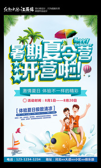 暑期夏令营开营啦海报设计