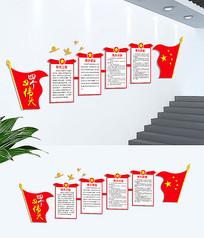 四个伟大党建楼梯文化墙