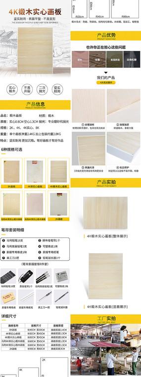 速写画板展板描述详情页设计