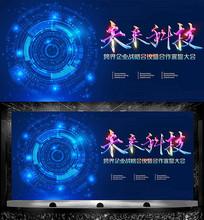 未来科技蓝色展板