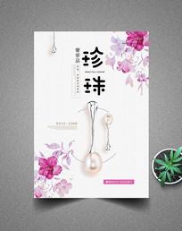 文艺小清新珍珠海报
