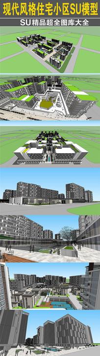 现代风格住宅小区SI模型