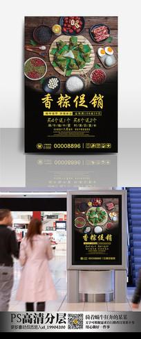 香粽促销海报
