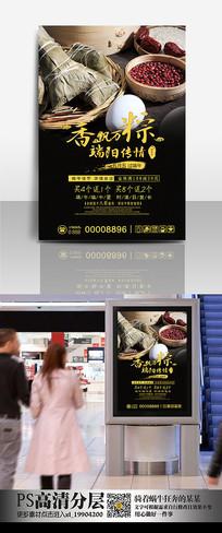 香粽飘香端午节促销海报