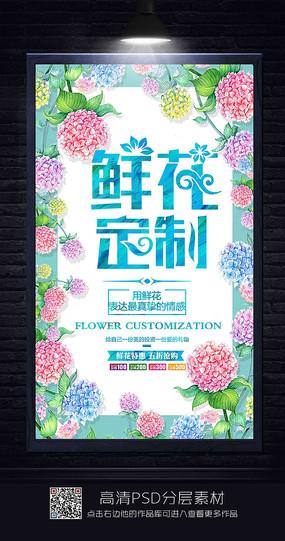 小清新花店促销海报