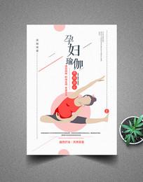 小清新卡通孕妇瑜伽海报